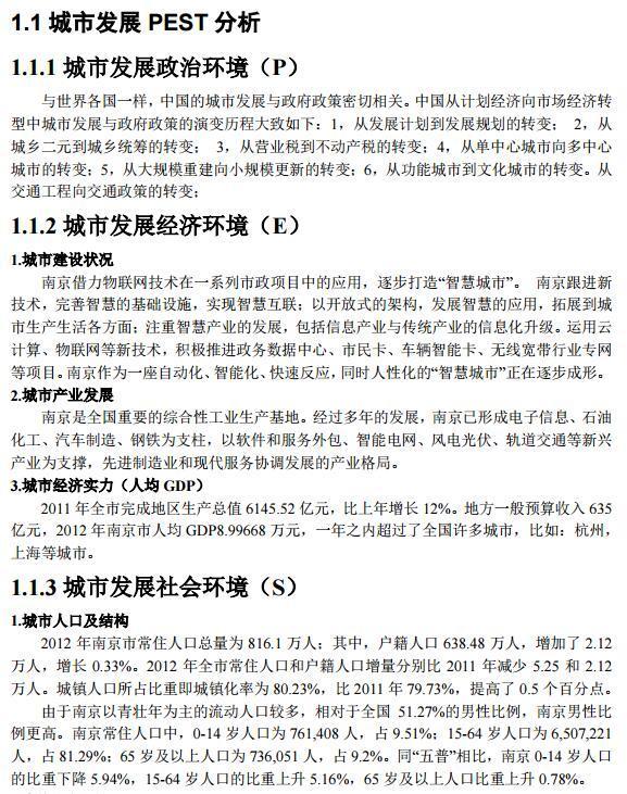 [南京]某房地产项目前期策划(共12页)-市场调研、