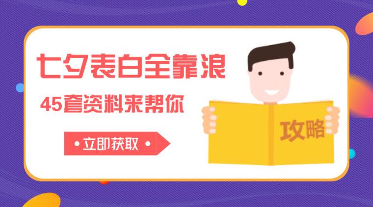 七夕有礼~公路质量控制全解析,45套资料!