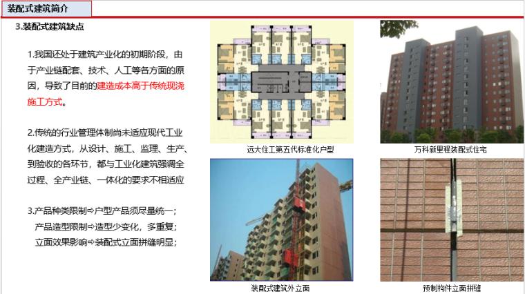 装配式建筑设计与研究(200页ppt)_7