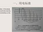 施工用电标准及其常见隐患(共81页)
