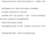 安全监理实施细则(完整)(共28页)