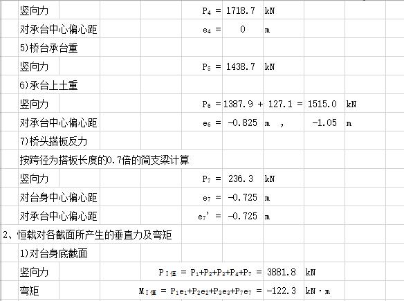 小桥单排桩薄壁桥台计算(带公式)_8