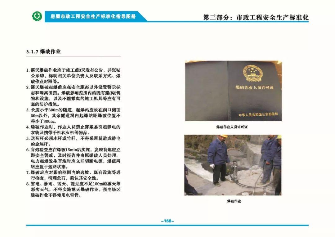 住建部权威发布《房屋市政工程安全生产标准化指导图册》_13