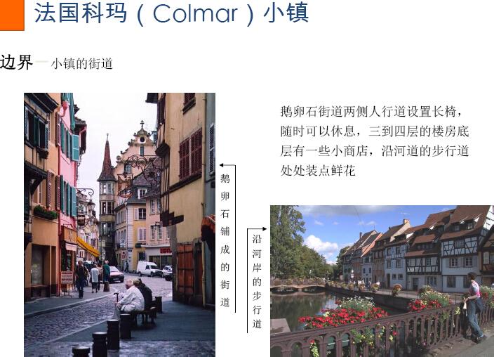 旅游地产与国外小镇案例分析(106页)_1