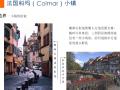 旅游地产与国外小镇案例分析(106页)