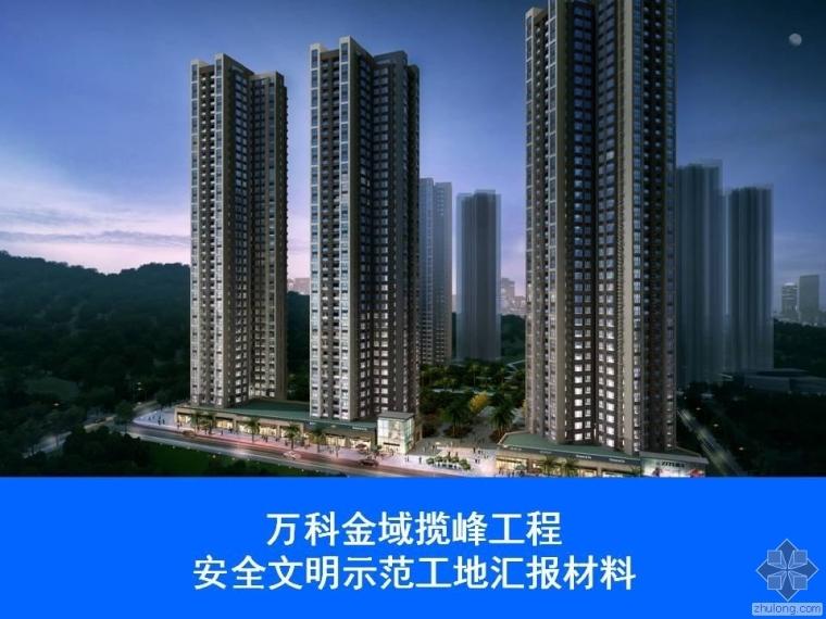 [精选]万科深圳某项目安全文明施工示范工地汇报材料
