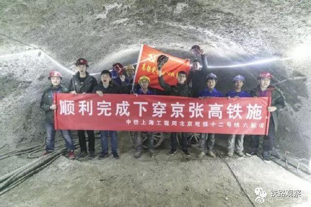 北京地铁12号线成功下穿京张高铁