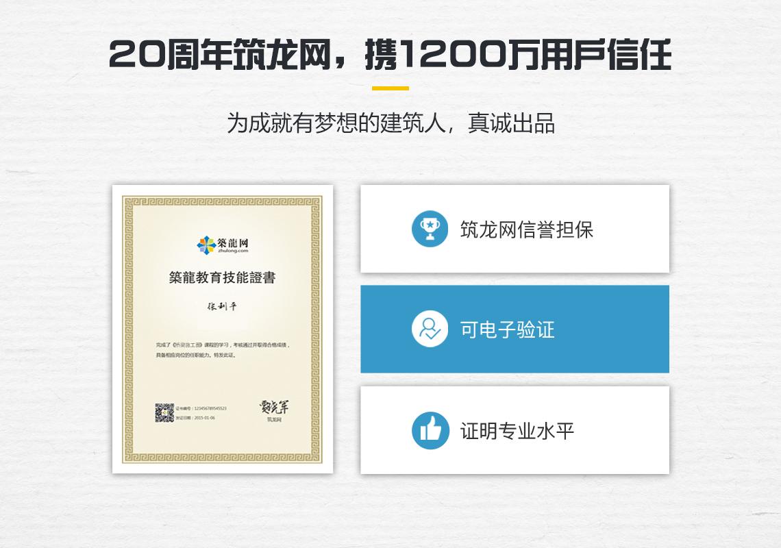 筑龙教育结业证书