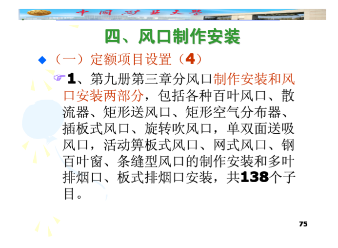 通风空调工程施工图识读及预算编制_9