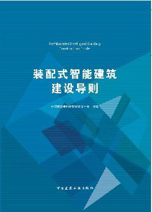 建筑視界|《裝配式智能建筑建設導則》正式出版,最新解讀來了!