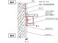 塑钢门窗安装节点图