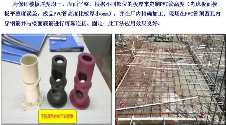 [海南]高层住宅及地下室工程项目管理策划书PPT(137页,图文并茂)-木模预埋PVC管控制楼板厚度施工工法