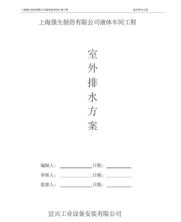 上海强生制药有限公司液体车间工程室外排水方案
