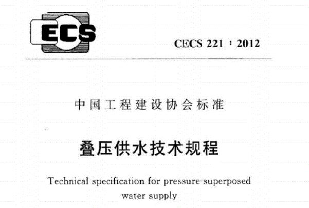 叠压供水技术规程(附条文说明)CECS221-2012