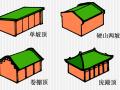 建筑构造-屋顶构造(PPT,85张)