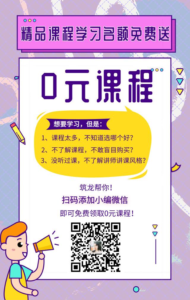 [福利]0元课程(施工/市政/路桥/管理/监理)学习名额免费送!