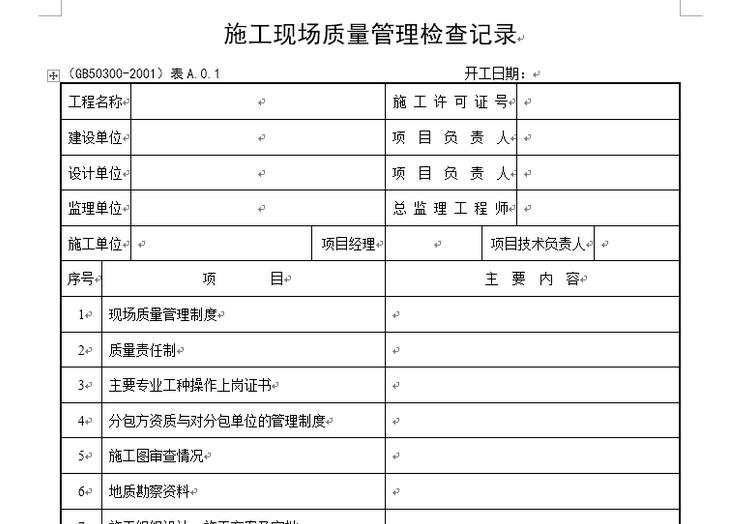 全套建筑工程施工资料表格(完整版)
