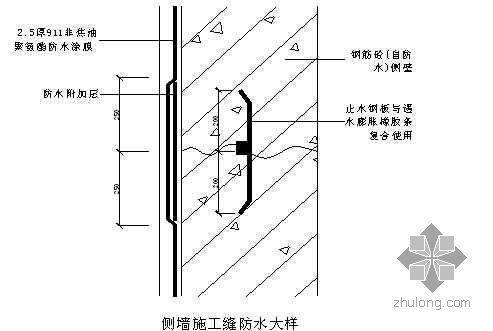 陕西某电厂建筑物防水保温工程施工方案
