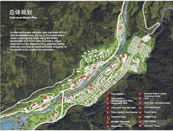 [成都]旅游小镇概念性规划设计方案