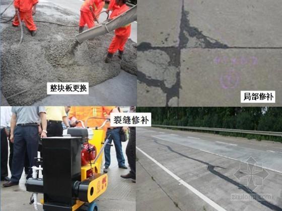 [PPT]水泥混凝土路面施工中的裂缝防治
