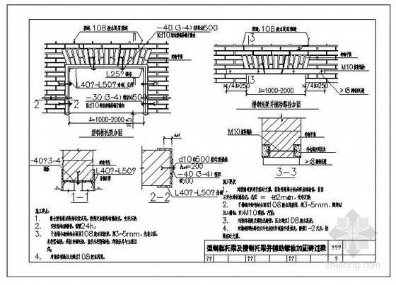 某型钢框托梁及槽钢托梁并辅助螺栓加固砖过梁节点构造详图