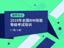 全国BIM等级考试(sbf123胜博发娱乐专业)联考班