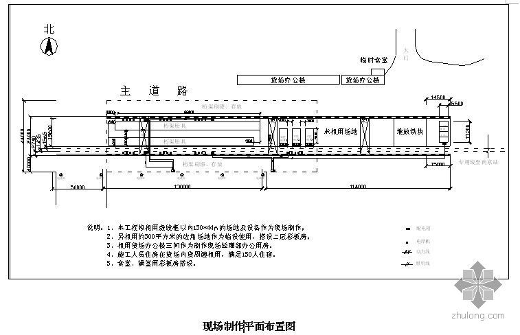 江苏某火车站无柱站台雨棚施工组织设计