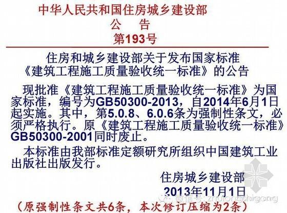 《建筑工程施工质量验收统一标准》GB50300-2013条文解读(6月1日实施)