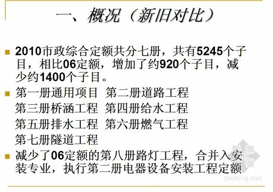 2010年广东省市政定额交底讲稿.(造价站)