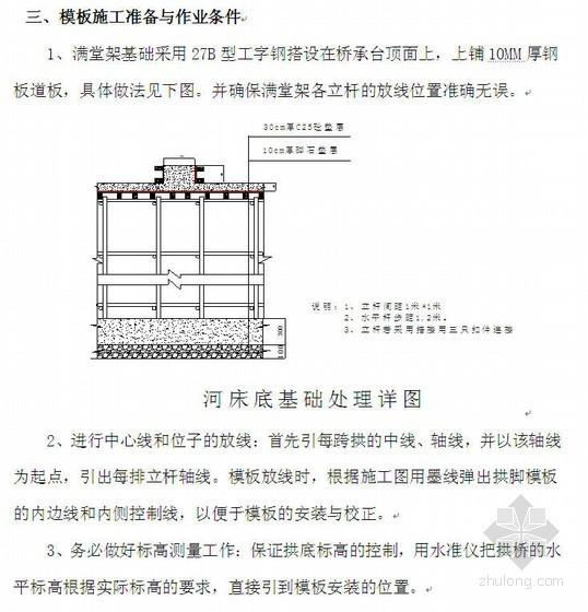 市政桥梁模板脚手架专项施工方案