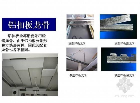 建筑工程室内装饰材料与施工工艺介绍