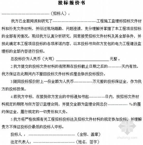 电力工程建设监理招标文件范本(华能国际)