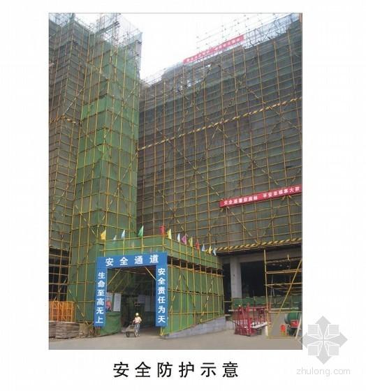 [武汉]建筑施工现场安全文明质量标准化达标实施手册(图文并茂)
