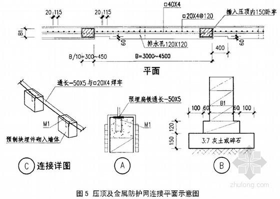 [天津]基站围墙施工方案(附详图)