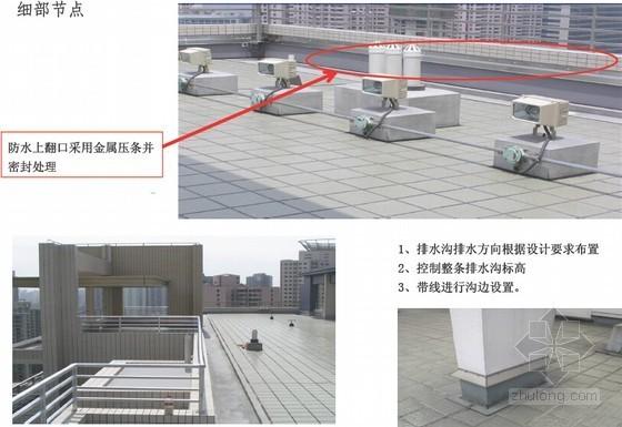 建筑工程施工质量关键点标准工艺要点图解