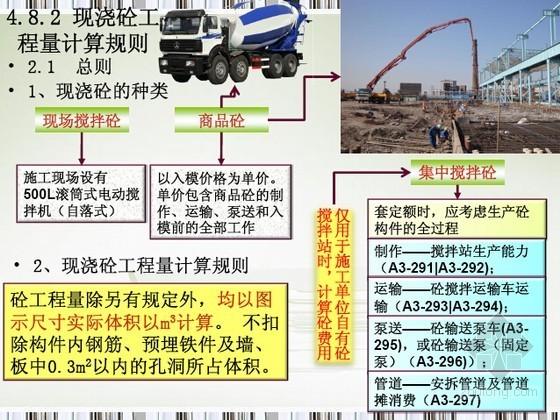[预算入门]混凝土及钢筋混凝土工程量计算规则及实例精讲(大量图表)