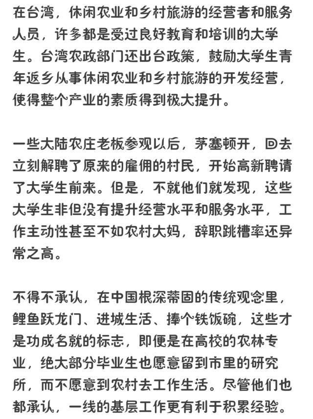 """台湾休闲农业你""""学不会""""!_3"""
