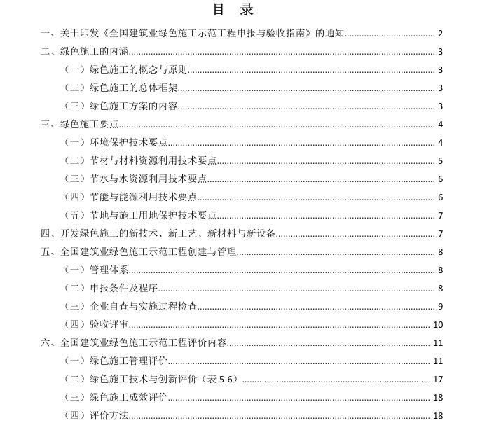 建筑业绿色施工示范工程申报与验收指南(共98页)
