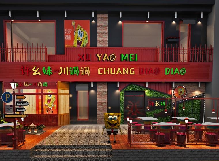 现代川菜主题餐厅门头店面