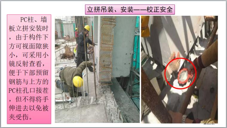 装配式建筑施工安全培训(图文并茂)-立拼吊装、安装——校正安全