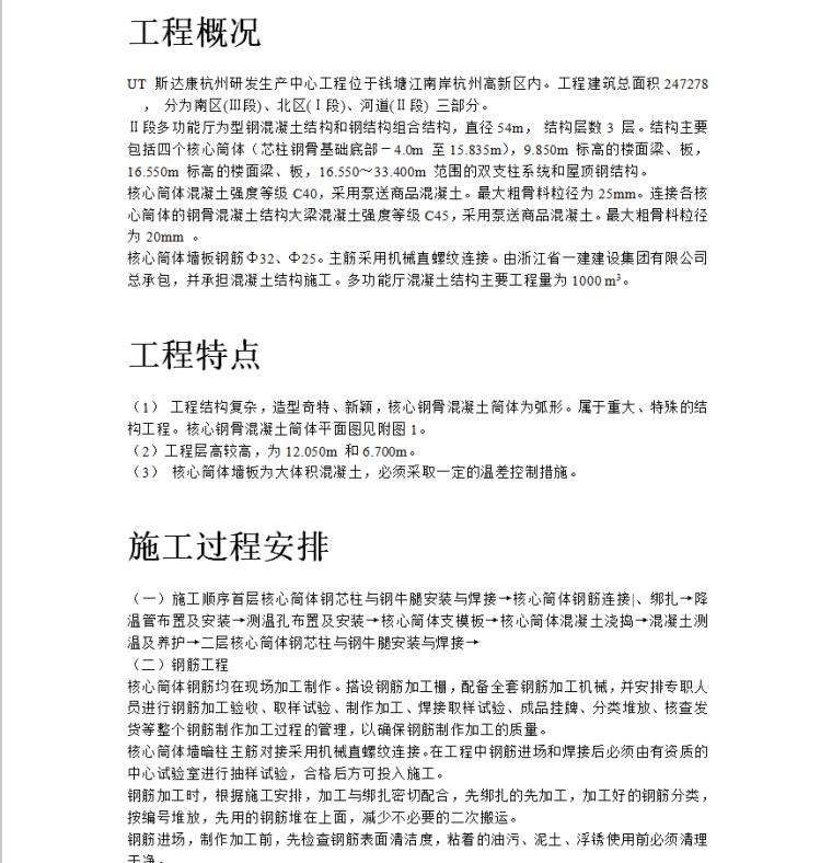 斯达康(杭州)研发生产中心II段多功能厅大体积混凝土工程施工