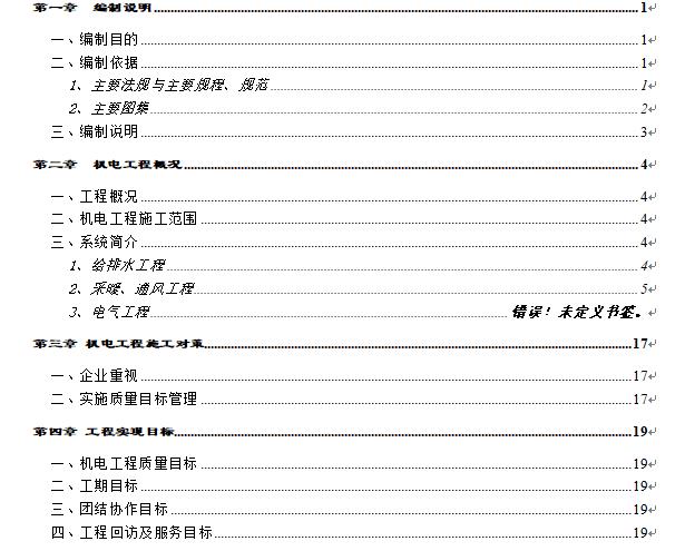 [西安]绿地集团项目安装施工组织设计(给排水专业)_2