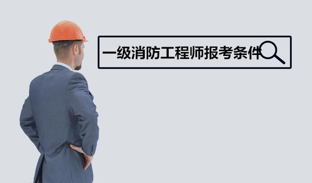 2018年消防工程报考条件,你符合吗?
