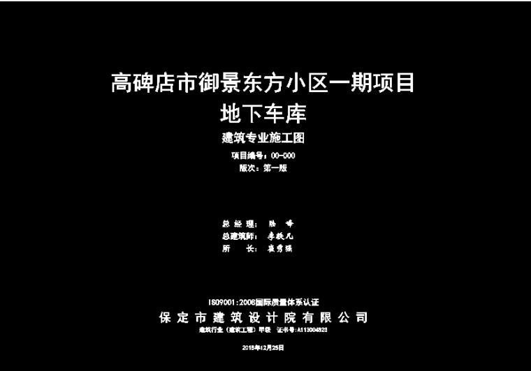 小区人防地下车库图纸_2