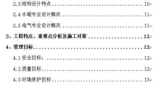 [陕西]中铁某局某派出所综合楼施工方案(暖通专业)_2