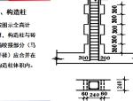 【全国】钢筋砼工程工程量计算规则(共116页)