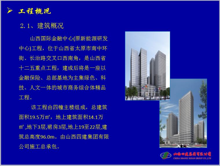 山西国际金融中心绿色施工汇报材料 ( 191页,图文丰富)
