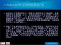 韦德娱乐1946_【钱江集团】房地产开发工程成本控制精细化管理(共98页)