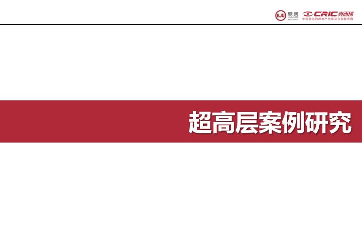金茂大厦、台北101、双子塔、上海国际金融中心超高层案例研究