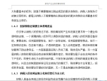 房地产企业税收论文